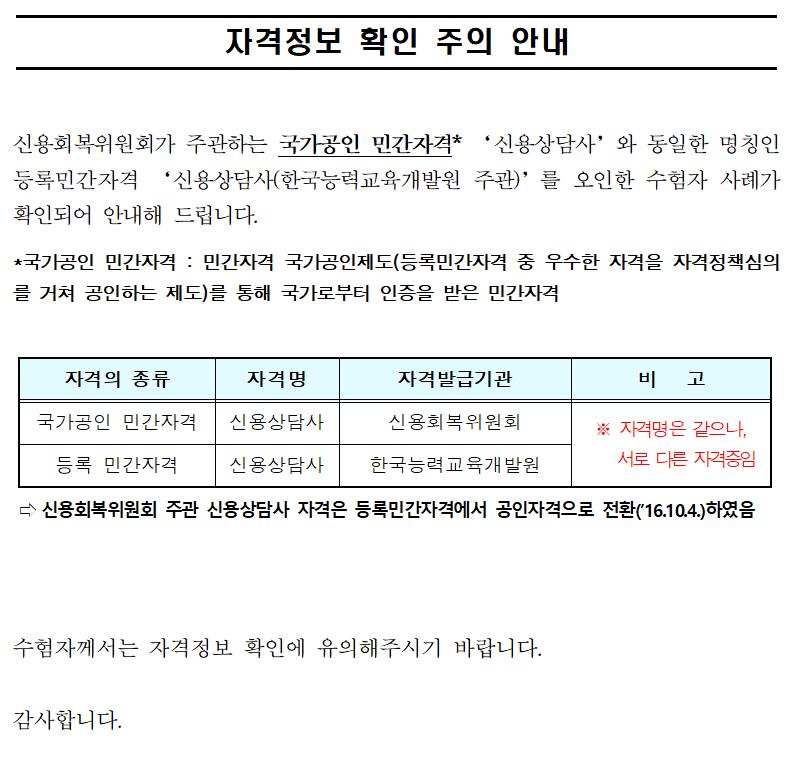 자격정보확인주의.png